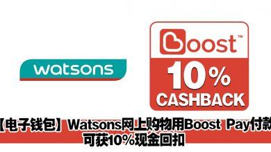 Photo of 【电子钱包】Watsons网上购物用Boost Pay付款·可获10%回扣!