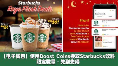 Photo of 【电子钱包】使用Boost Coins换取Starbucks饮料!限定数量·先到先得!