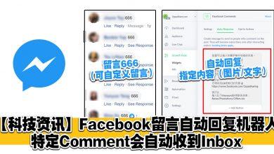 Photo of 【科技资讯】Facebook留言自动回复机器人·输入特定Comment系统会自动Inbox!