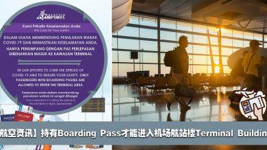 Photo of 【航空资讯】持有Boarding Pass才能进入机场航站楼Terminal Building.