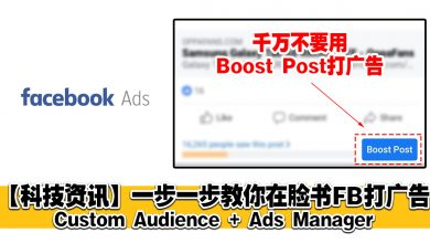 Photo of 【科技资讯】如何使用Custom Audience在Facebook打广告?别再使用Boost Post了!
