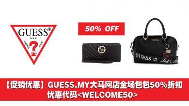 Photo of 【促销优惠】GUESS.MY大马网店全场包包50%折扣·优惠代码