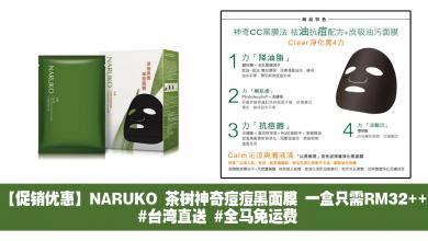 Photo of 【促销优惠】NARUKO 茶树神奇痘痘黑面膜 一盒只需RM32++ #台湾直送 #免运费