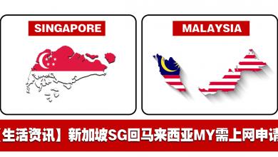 Photo of 【生活资讯】新加坡返马者需上网申请!需最少提前2天申请!