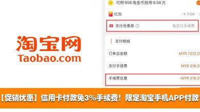 Photo of 【促销优惠】信用卡付款免3%手续费!限定淘宝手机APP付款!#附上方法