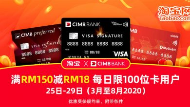 Photo of 【淘宝优惠】使用CIMB卡付款享有RM18折扣(最低消费RM150)· 每月25日至29日