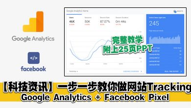 Photo of 【科技资讯】一步一步教你做网站Tracking · Google Analytics + Facebook Pixel