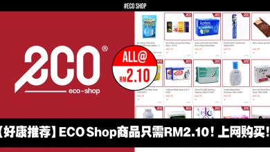 Photo of 【好康推荐】ECO Shop官方网店正式开卖!全部商品只需RM2.10!买起来!