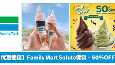 Photo of 【优惠促销】Family Mart最新优惠!Sofuto雪糕50%OFF!