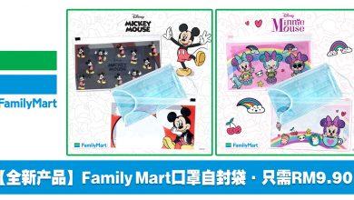 Photo of 【全新产品】Family Mart全新口罩自封袋!4种款式任你选择!