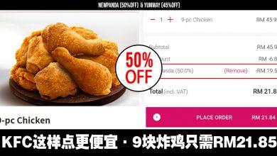 Photo of 【折扣促销】KFC这样点更便宜!9块炸鸡只要RM21.85!