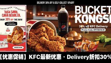 Photo of 【优惠促销】KFC最新优惠!30%折扣优惠!输入KFCRAYA30!