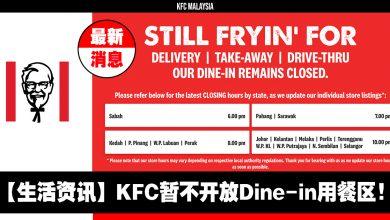 Photo of 【生活资讯】KFC暂不开放Dine-in用餐区!附上最新营业时间 & Promo Code!