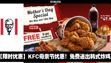Photo of 【限时优惠】KFC母亲节优惠!免费送出韩式炸鸡!