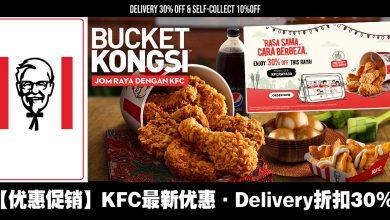 Photo of 【优惠促销】KFC最新优惠!30%折扣优惠!