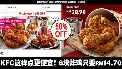 Photo of 【折扣促销】KFC这样点更便宜!6块炸鸡只要RM14.70!