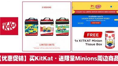 Photo of 【优惠促销】KitKat最新优惠!送出限量版Minions周边商品!
