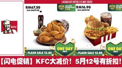 Photo of 【闪电促销】KFC大减价!5月12日大促销!9片炸鸡+9块Nugget只需RM44!