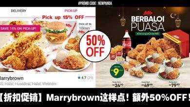 Photo of 【折扣促销】Marrybrown这样点更便宜!6块炸鸡只要RM13.35!