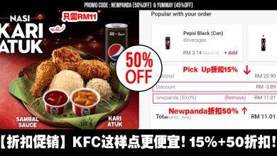 Photo of 【折扣促销】KFC这样点更便宜!高达15%+50折扣!Nasi Kari Atuk只需RM11