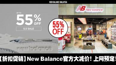 Photo of 【折扣促销】New Balance官方全场大减价!折扣高达55%!