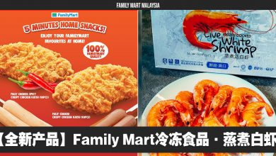 Photo of 【全新产品】Family Mart推出全新冷冻食品!买回家自己弄来吃!5分钟搞定!