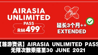 Photo of 【旅游资讯】AirAsia Unlimted Pass延长3个月++ 无限次数乘搭至30 June 2021!