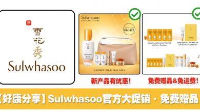 Photo of 【好康分享】Sulwhasoo官方大促销!免费送出价值RM260赠品!