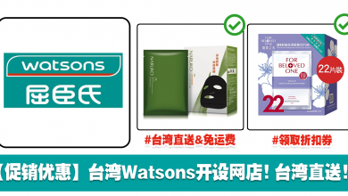 Photo of 【促销优惠】台湾Watsons在Shopee开设网店!#台湾直送 #免运费