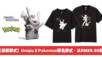 Photo of 【最新款式】Uniqlo Malaysia 开售Pokemon联名服装!最低从RM29.90起!