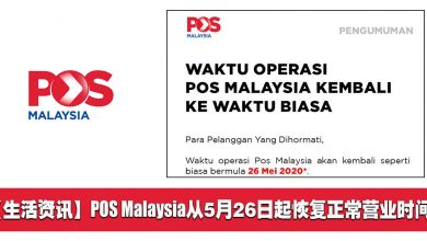 Photo of 【生活资讯】POS Malaysia从5月26日起恢复正常营业时间