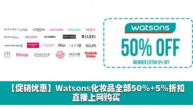 Photo of 【促销优惠】Watsons化妆品全部50%+5%折扣!直接上网购买!