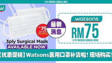 Photo of 【优惠促销】Watsons 医用口罩Surgical Mask口罩补货啦!到现场购买!#附上售卖地点