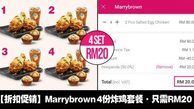Photo of 【折扣促销】Marrybrown 4份炸鸡套餐只需RM20!