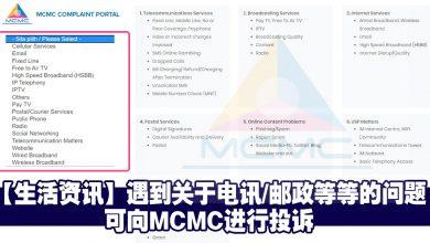 Photo of 【生活资讯】遇到关于电讯/邮政等等的问题,可向MCMC进行投诉!