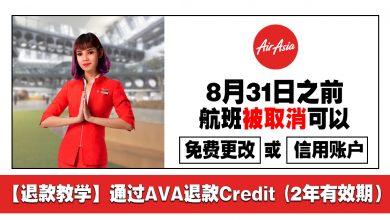 Photo of 【退款资讯】8月31日之前被AirAsia取消的航班可申请退款Credit Account(2年)或者无限更改机票!