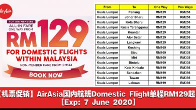 Photo of 【机票促销】AirAsia国内航班Domestic Flight单程RM129起![Exp: 7 June 2020]