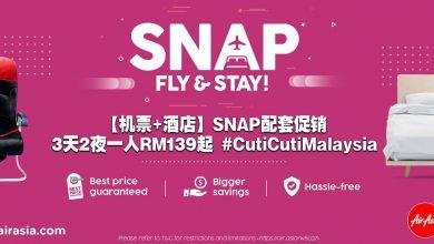 Photo of 【机票+酒店】SNAP配套促销!3天2夜一人RM139起!#CutiCutiMalaysia