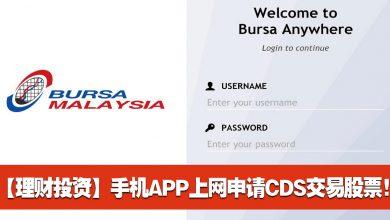 Photo of 【理财投资】Bursa Anywhere手机APP可上网申请CDS投资股票!