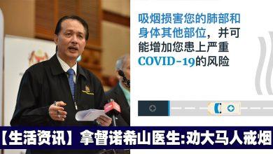 Photo of 【生活资讯】拿督诺希山医生:劝大马人戒烟
