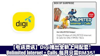 Photo of 【电讯资讯】Digi推出全新上网配套!Unlimited Internet + Calls·每月只需RM35!