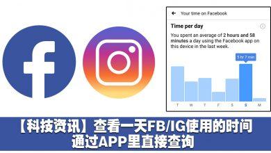 Photo of 【科技资讯】查看一天FB/IG使用的时间!通过APP里直接查询!