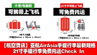 Photo of 【航空资讯】亚航AirAsia手提行李最新规格!可免费托运Check In!