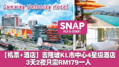 Photo of 【机票+酒店】SNAP吉隆坡KL配套3天2夜只需RM179一人!#新山JHB出发
