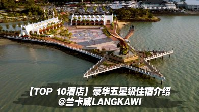 Photo of 【TOP 10酒店】兰卡威Langkawi豪华五星级住宿介绍!