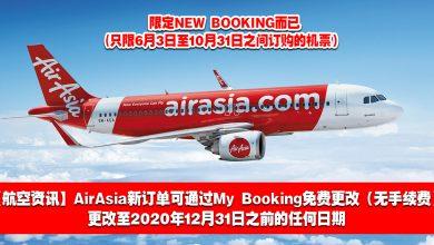 Photo of 【航空资讯】AirAsia新订单可通过My Booking免费更改(无手续费)至2020年12月31日!