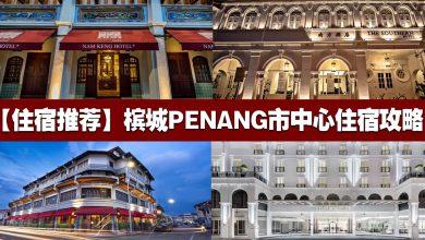 Photo of 【住宿推荐】3分钟了解槟城Penang市中心住宿攻略!