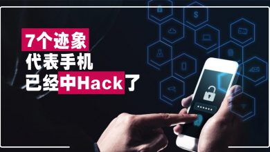 Photo of 【生活资讯】这7个迹象代表手机已经中Hack!