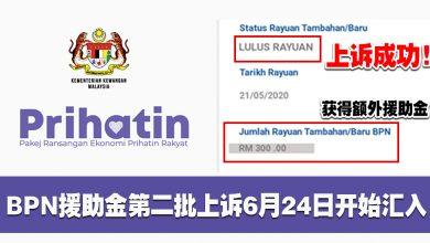 Photo of 【补助津贴】BPN援助金第二批Rayuan上诉6月24日开始汇款!