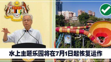 Photo of 【大马资讯】水上主题乐园将可在7月1日起恢复运作